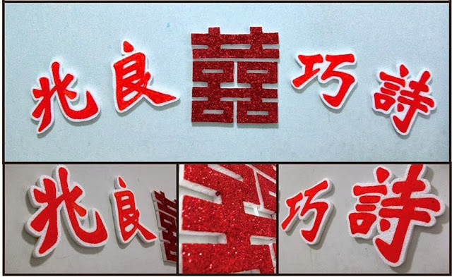 3d words chinese