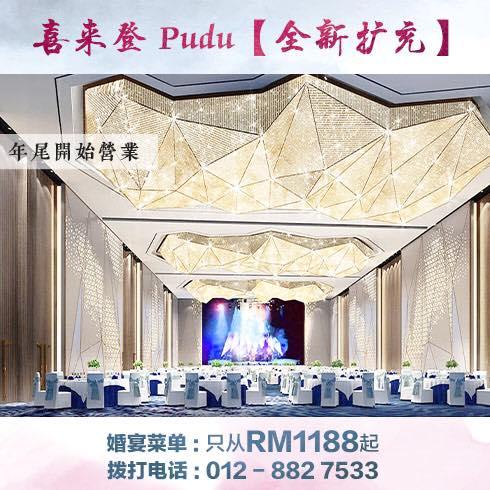 hee lai ton pudu wedding package 2020